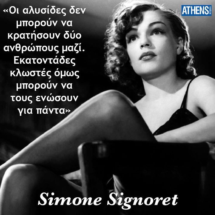 Η Simone Signoret γεννήθηκε στις 25 Μαρτίου 1921.