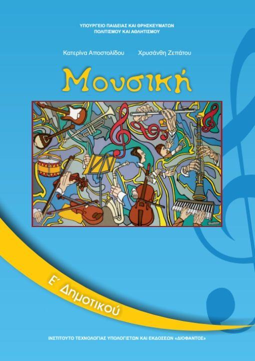Μουσική Ε' Δημοτικού 10-0129 | Βιβλία Public