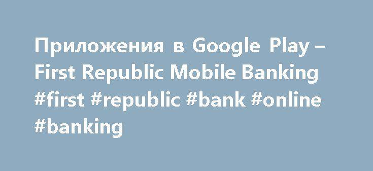 Приложения в Google Play – First Republic Mobile Banking #first #republic #bank #online #banking http://texas.nef2.com/%d0%bf%d1%80%d0%b8%d0%bb%d0%be%d0%b6%d0%b5%d0%bd%d0%b8%d1%8f-%d0%b2-google-play-first-republic-mobile-banking-first-republic-bank-online-banking/  # Перевести описание на Русский с помощью Google Переводчика? Перевести на Английский Описание Enjoy the convenience of banking on the go with the First Republic Mobile Banking app! Checking your balances, paying bills…