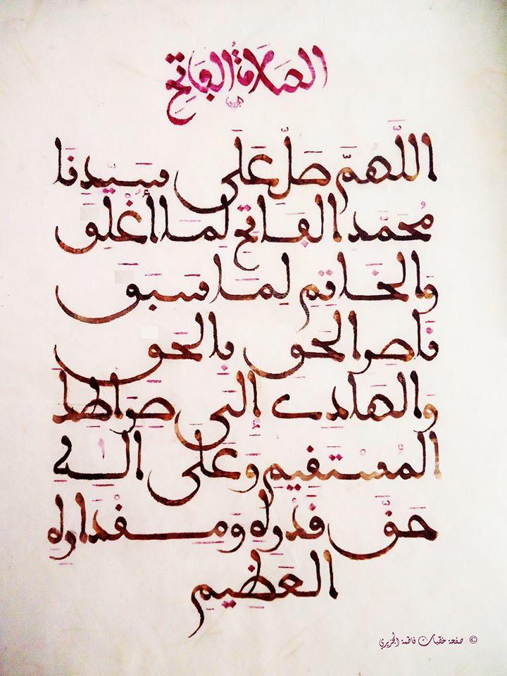 الصلاة الفاتح - Fatma Jaziri