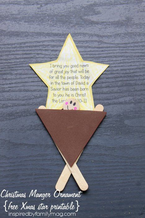 Free Christmas Crafts Ideas Part - 25: Christmas Manger -BOOK Inspired -ornament Craft - With Free Christmas Star  Printable --