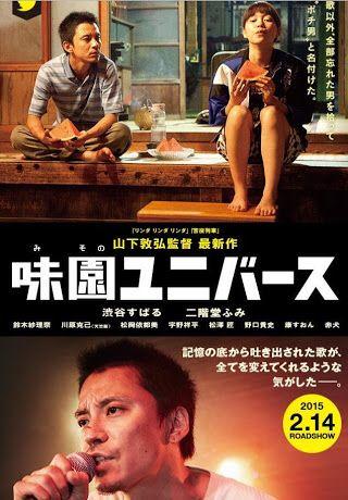 味園ユニバース(2015)