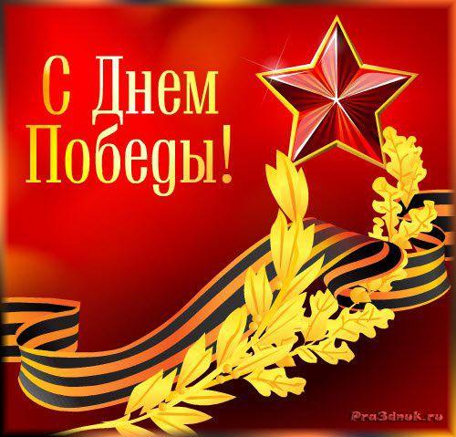 открытка на 9 мая день победы 2013