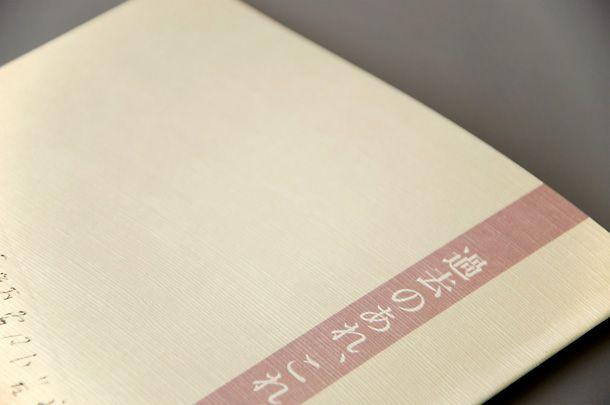 【印刷・製本】自費出版「過去のあれこれ」