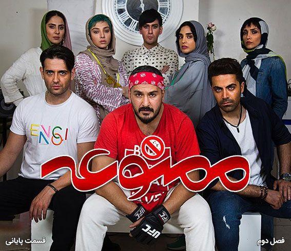 دانلود قسمت سیزدهم 13 پایانی سریال ممنوعه 2 فصل دوم Iranian Actors Planner Printables Free Actors