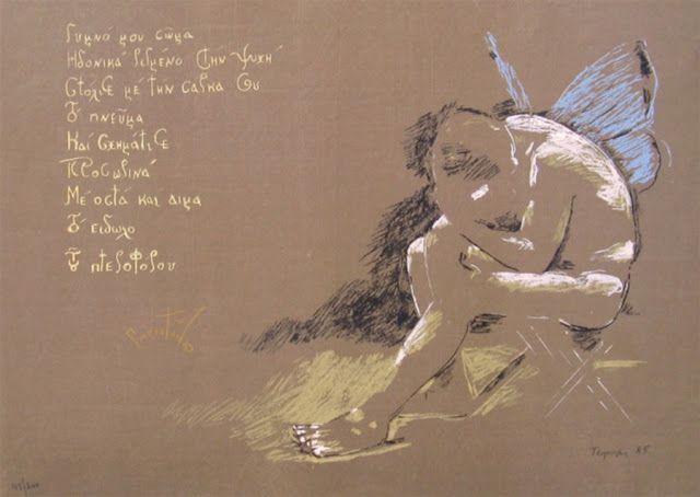 Γυμνό μου σώμα (1985)