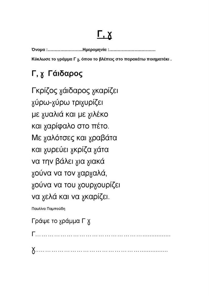 dreamskindergarten Το νηπιαγωγείο που ονειρεύομαι !: Η αλφαβήτα της Παυλίνας Παμπούδη