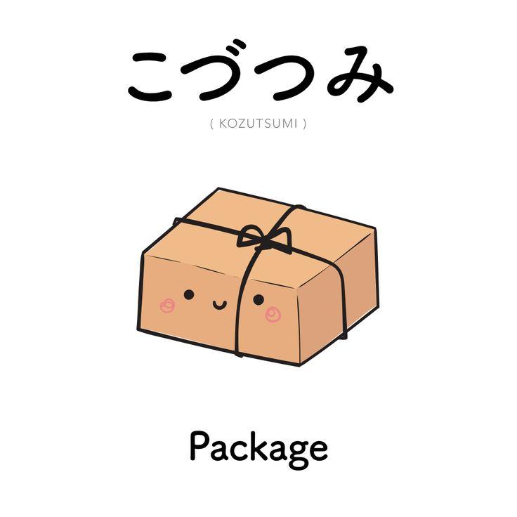[304] こづつみ   kozutsumi   package