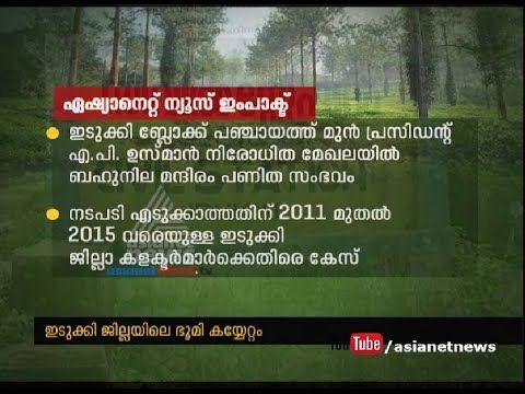 Idukki district land encroachment Vigilance file case against former District Collectors - YouTube