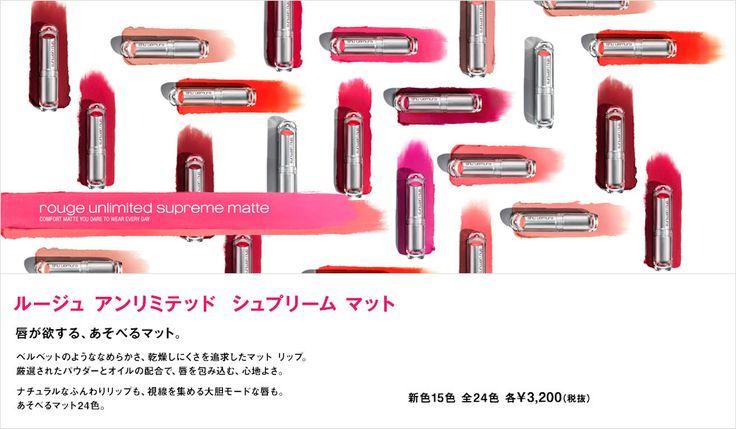 ルージュ アンリミテッド  シュプリーム マット  唇が欲する、あそべるマット。 ベルベットのようななめらかさ、 乾燥しにくさを追求したマット リップ。 厳選されたパウダーとオイルの配合で、 唇を包み込む、心地よさ。 ナチュラルなふんわりリップも、 視線を集める大胆モードな唇も。 あそべるマット24色。  新色15色 全24色 各¥3,200(税抜)