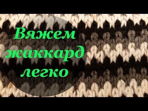 """(3) Узор плотного вязания на спицах """"Ленивый жаккард"""" Вяжем жаккард легко - YouTube"""