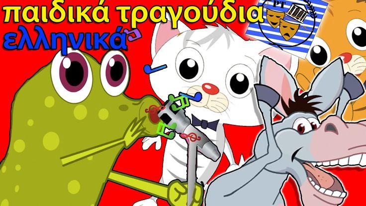 Τα Έξι Βατραχάκια | παιδικά τραγούδια ελληνικά | Paidika Tragoudia Greek...