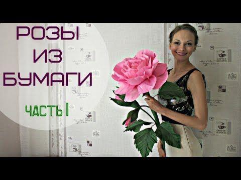 Цветы из Гофрированной Бумаги | Большие Розы для Фотосессии | (часть 1) - YouTube