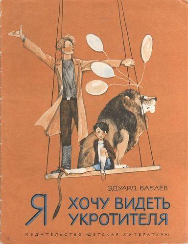 """Эдуард Бабаев """"Я хочу видеть укротителя."""" художник В. Гальдяев"""