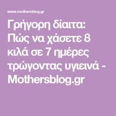 Γρήγορη δίαιτα: Πώς να χάσετε 8 κιλά σε 7 ημέρες τρώγοντας υγιεινά - Mothersblog.gr