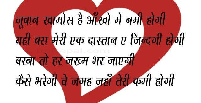 Love SMS for Girlfriend in Hindi Language  SMS Quotes
