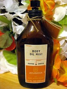 The Body Shop Oil Mist Kapha Earth Ayurveda Rare 5 1