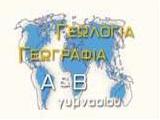 Γεωλογία - Γεωγραφία Α' - Β' Γυμνασίου (εκτελείται διαδικτυακά).