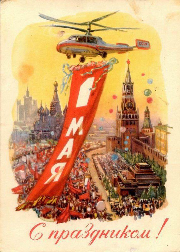 Картинки поздравления с 1 мая советские