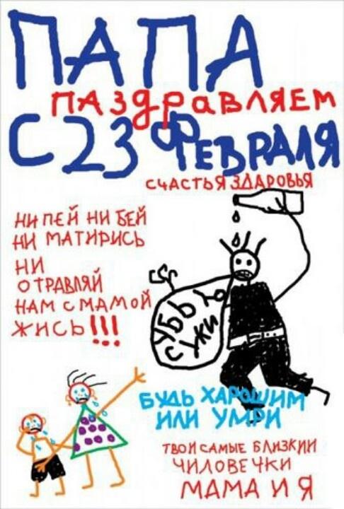 ПАПА С 23 ФЕВРАЛЯ!