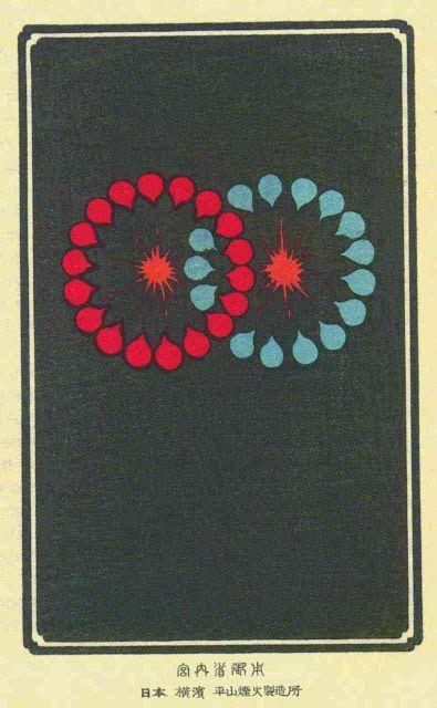 Fireworks- Japanese postcard (? I think.)