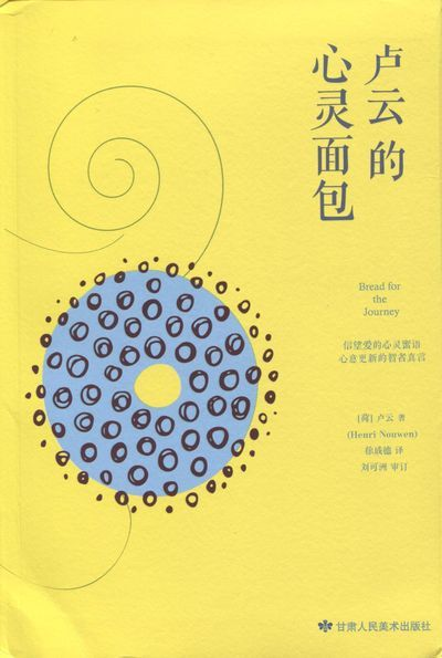 Simplified Chinese Translation of Henri Nouwen's BREAD FOR THE JOURNEY available from: http://s.taobao.com/search?q=nouwen&searcy_type=item&s_from=newHeader&source=&ssid=s5-e&search=y&spm=a1z10.1.1996643285.d4916901&initiative_id=shopz_20150401