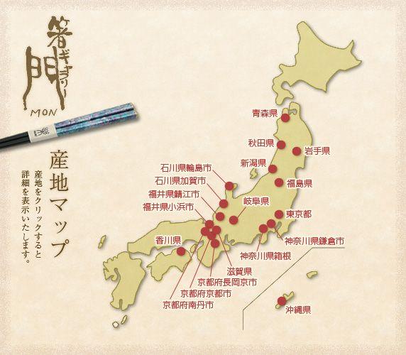 箸ギャラリー門 産地マップ