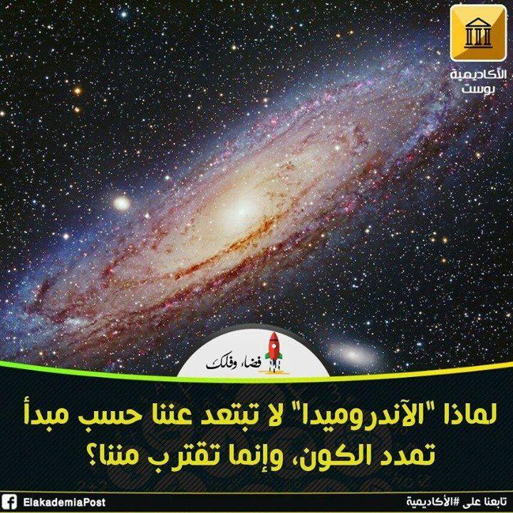تتحرك الغالبية العظمى من المجرات بعيدا بسرعة كبيرة حسب اكتشاف