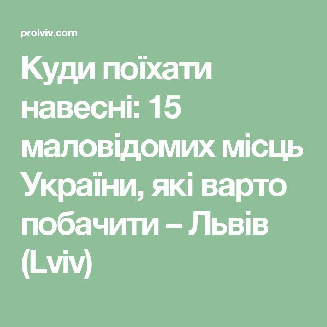 Куди поїхати навесні: 15 маловідомих місць України, які варто побачити – Львів (Lviv)