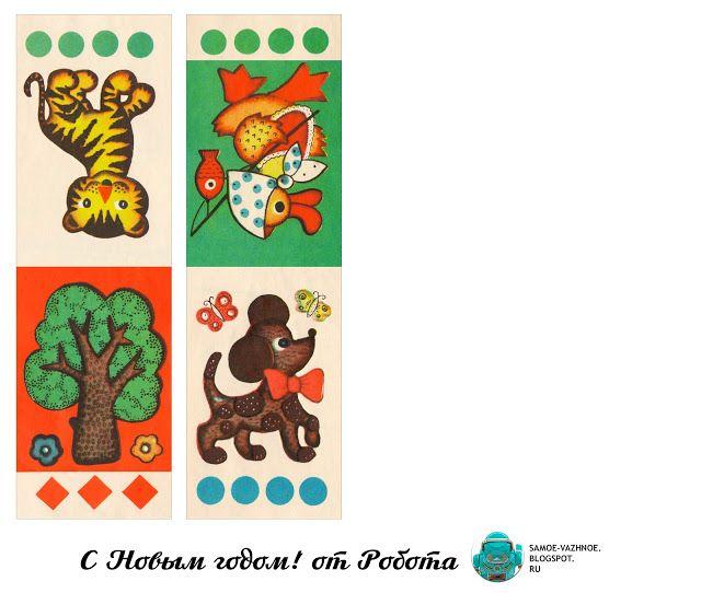 Бумажные флажки гирлянда СССР новогодняя ёлочная, С Новым годом, к Новому году версия для печати, скачать, распечатать, скан