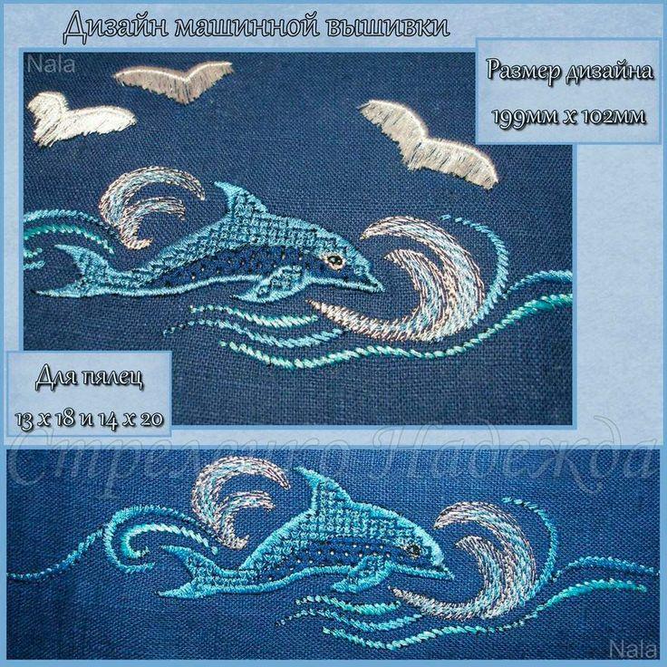 Дельфин. Бахрома, мережка, перьевой стежок. Дизайн машинной вышивки