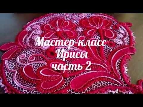"Ирландское кружево - Мастер-класс ""Ирисы"" - часть 1. Irish lace crochet. - YouTube"