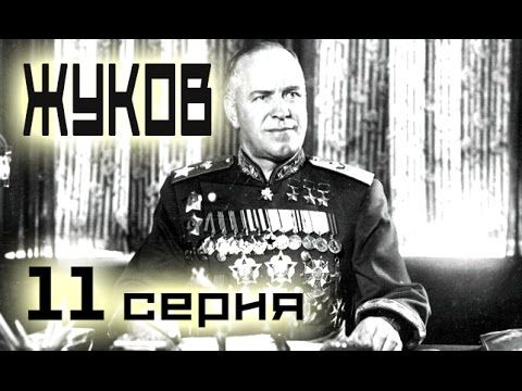 Сериал Жуков 11 серия (1-12 серия) - Русский сериал HD