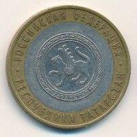 Россия 10 рублей 2005 год - Татарстан