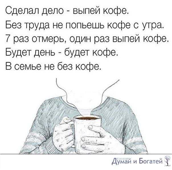 #кофе