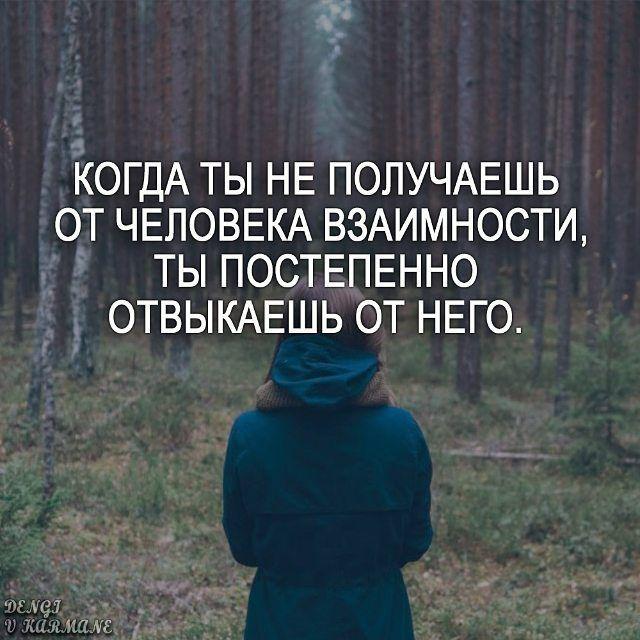 Никому из людей я не стану рассказывать о том, что у меня внутри. А те, кому я это рассказываю - не просто люди. Они намного лучше. . . #чувство #романтика #правдажизни #цель #мудрость #мысли #цитаты #мыслишки #мысливеликих #успехов #психологияотношений #счастьебытьлюбимой #мудростьдня #психологияличности #умныемыслинаночь #deng1vkarmane