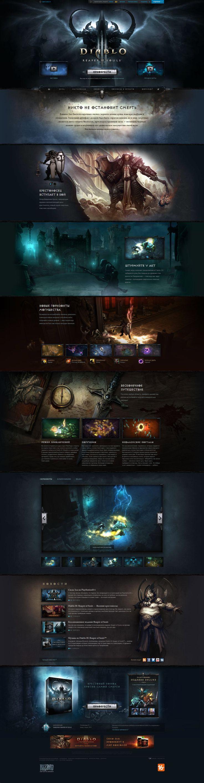 Лендинг Diablo III RoS http://eu.battle.net/d3/ru/reaper-of-souls/