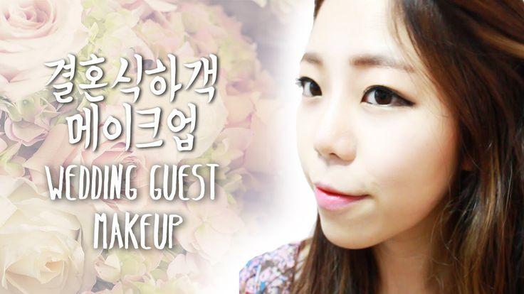 [Eng sub] Wedding guest makeup 결혼식 하객 메이크업