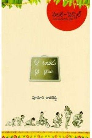 Viswanatha Satyanarayana Veyi Padagalu Pdf Download. Create Market Square tener French State