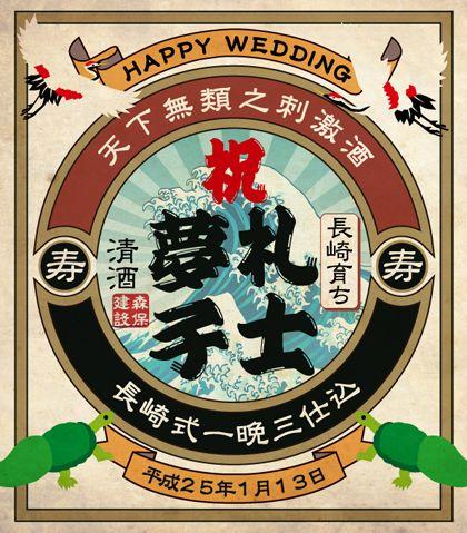 結婚式のイベントラベル。 こういうレトロなパターンもかわいい。 一晩三仕込がw