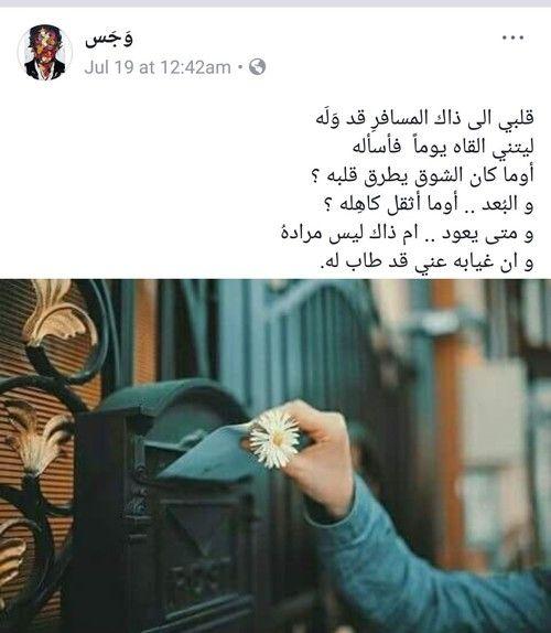 بين الحبيب والمحبوب رسالة Love Husband Quotes Husband Quotes Love Words
