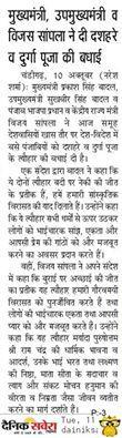 ਮੁੱਖ ਮੰਤਰੀ ਸ. ਪਰਕਾਸ਼ ਸਿੰਘ ਬਾਦਲ, ਉੱਪ ਮੁੱਖ ਮੰਤਰੀ ਸੁਖਬੀਰ ਸਿੰਘ ਬਾਦਲ ਤੇ ਵਿਜੇ ਸਾਂਪਲਾ ਨੇ ਦੁਰਗਾ ਪੂਜਾ ਦੀ ਲੋਕਾਂ ਨੂੰ ਸ਼ੁਭ ਕਾਮਨਾਵਾਂ ਦਿੱਤੀਆਂ  CM Parkash Singh Badal, DyCM Sukhbir Singh Badal and BJP Union Minister Vijay Sampla greets the public with Durga pooja wishes. #AkaliDalinNews #Dusherra