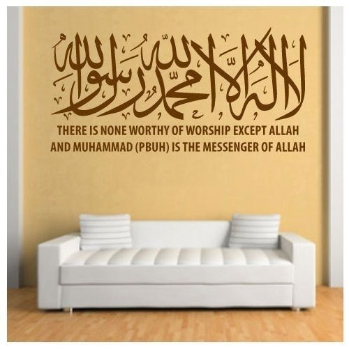 Shahadah Kalima English Calligraphy Arabic Islamic Muslim Wall Art Sticker 111