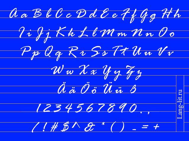 Немецкий письменный алфавит http://www.lang-lit.ru/2015/11/nemetskiy-alfavit-propisnye-bukvy.html
