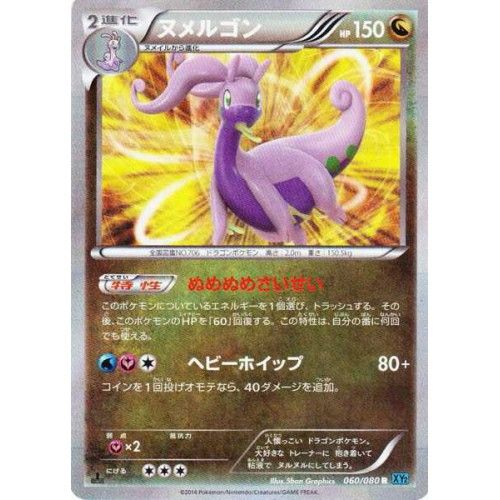78 best images about Goodra on Pinterest | Chibi, Posts ...