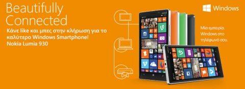 Κάντε Like και κερδίστε με κλήρωση το νέο Nokia Lumia 930!