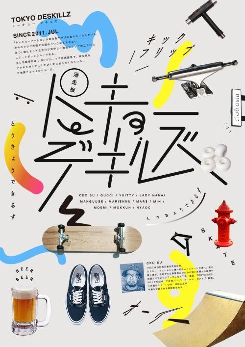 Japanese Poster: Tokyo Deskillz. Yuta Kawaguchi. 2014