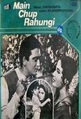 Main Chup Rahungi with Sunil Dutt and Meena Kumari    The movie is directed by A Bhimsingh.