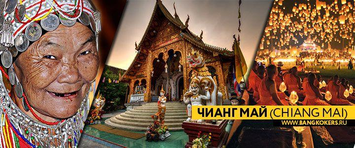 Чианг Май (Chiang Mai) - обзор, история, карта Подробная информация, история Чиангмая, достопримечательности, экскурсии, транспорт, жилье, отели, описание храмов, музеев и заведений в городе #Чиангмай. #таиланд #chiangmai #туризм #путешествия #достопримечательности #экспедиция #история #буддизм