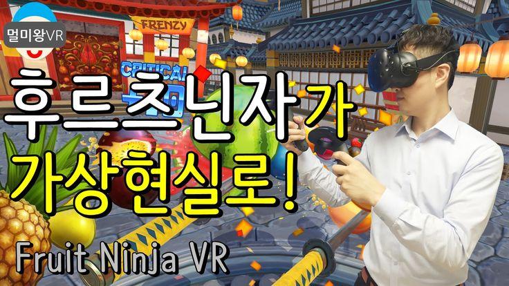 후르츠닌자가 가상현실로!!! Fruit Ninja VR Game 가상현실 게임 멀미왕 HTC VIVE Steam VR